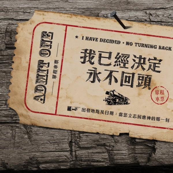 NoTurnBack_CD_Cover_web