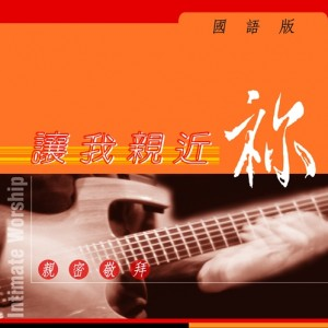 Close_Mandarin_HR