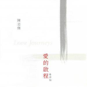 Love_journey_Cantonese_HR_web
