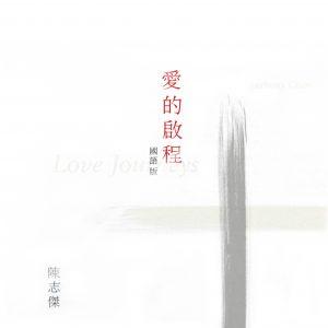 Love_journey_Mandarin_HR