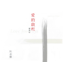 Love_journey_Mandarin_HR_web