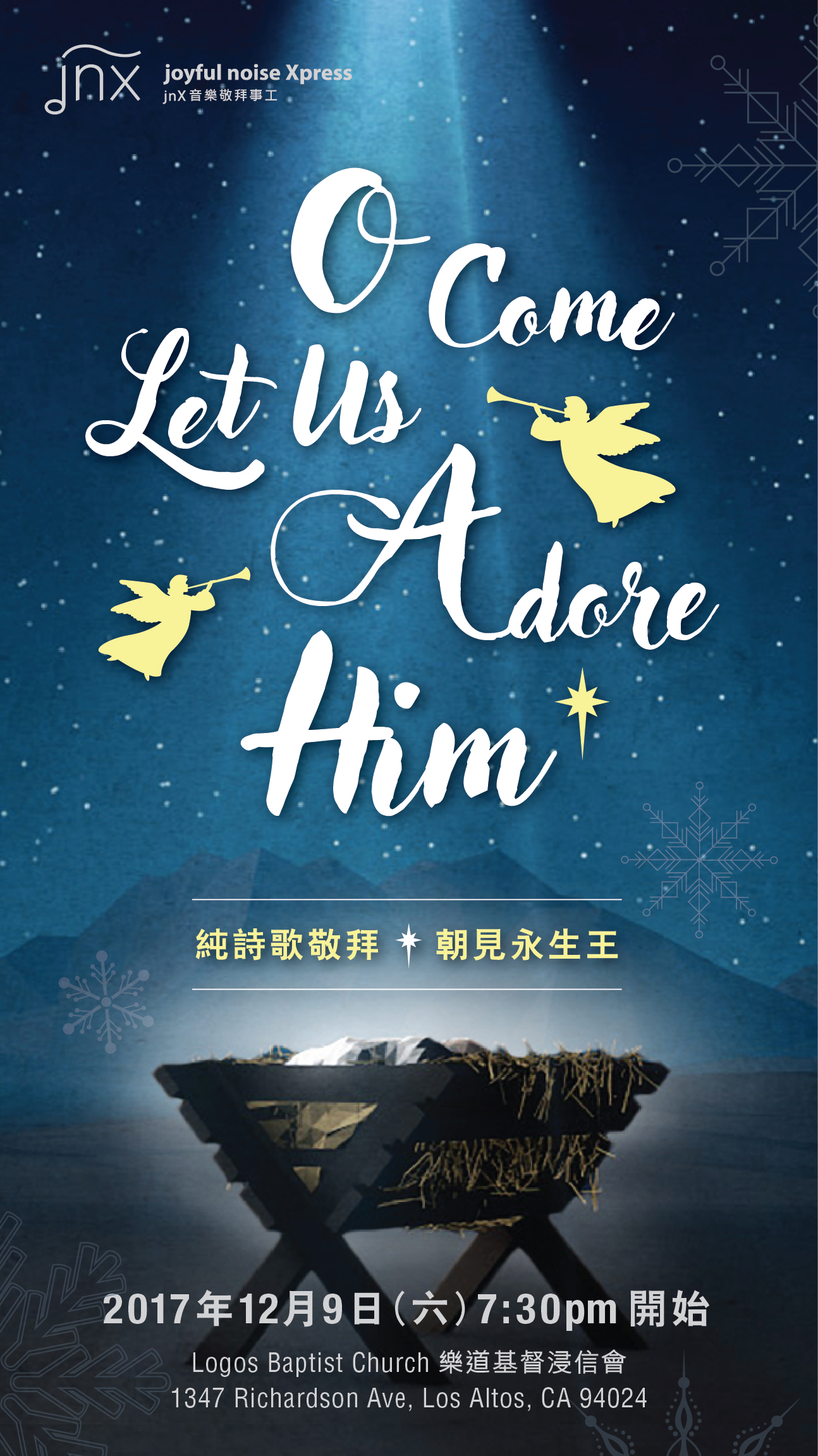 O Come Let Us Adore Him Worship Night